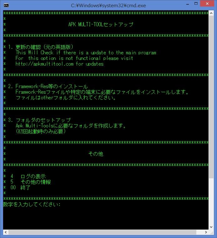 APK-Multi-Tool_1_1