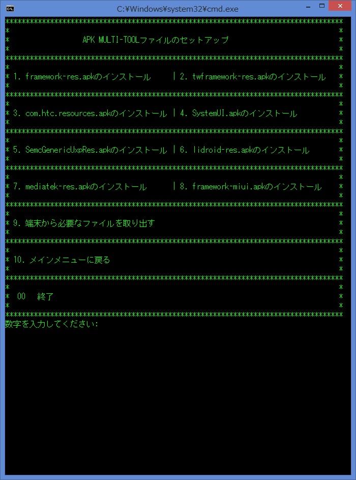 APK-Multi-Tool_1_3