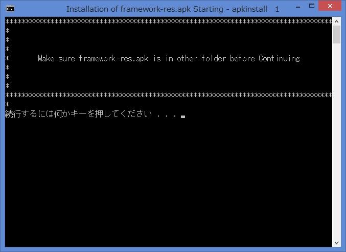 APK-Multi-Tool_1_4
