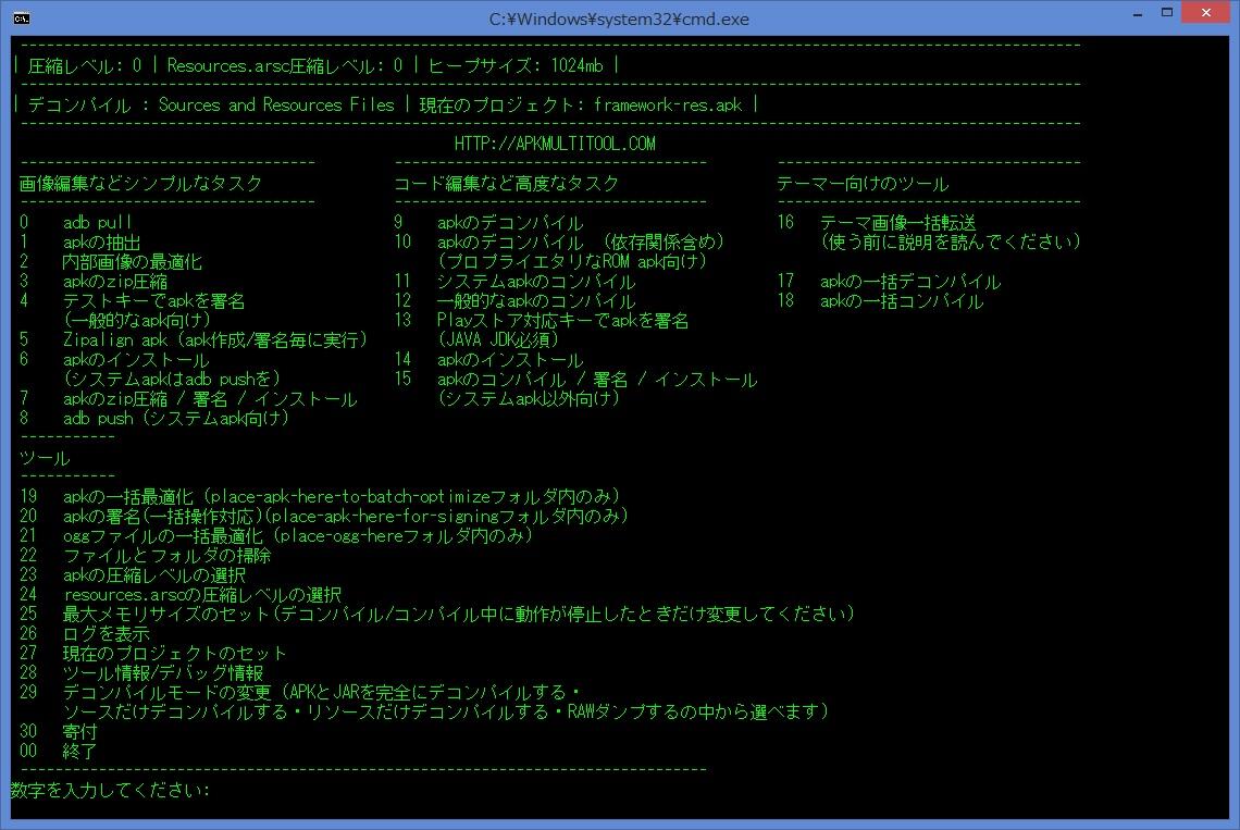 APK-Multi-Tool_1_5