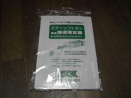 ASGK簡易弾速測定器1