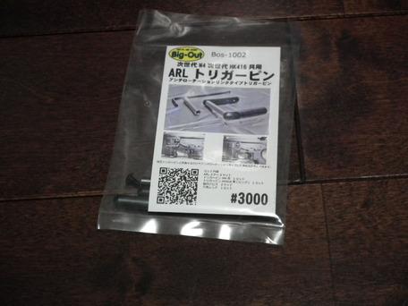 Big-outARLトリガーピン(アンチローテーションリンク次世代M4/次世代HK416共用)