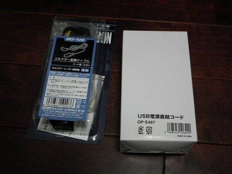 コネクター変換ケーブル&USB電源直結コード