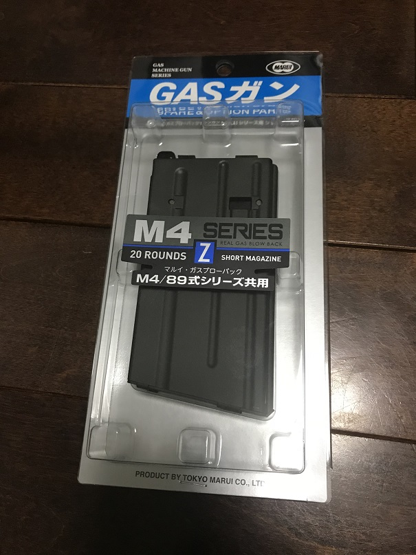 ガスM4A1シリーズ用 20連ショートマガジン