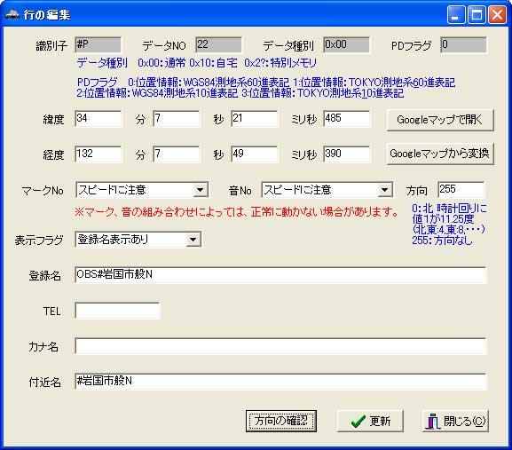 ファイルの編集 2