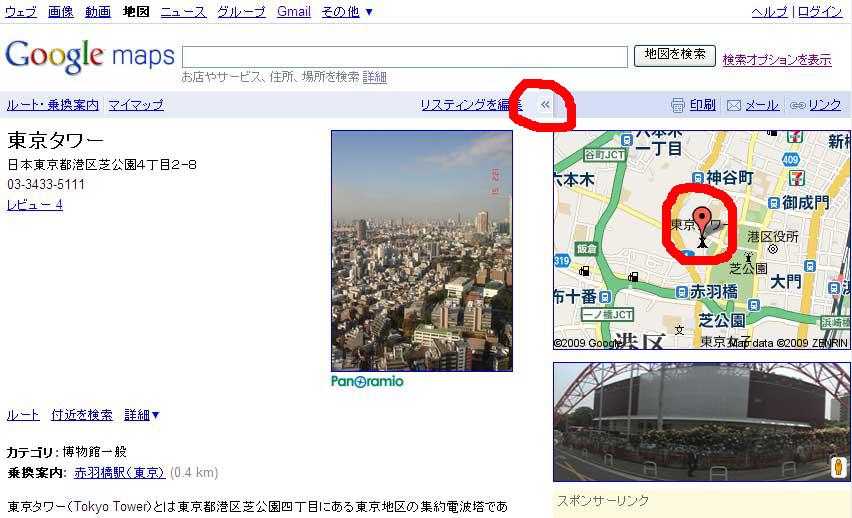 Googleマップ1